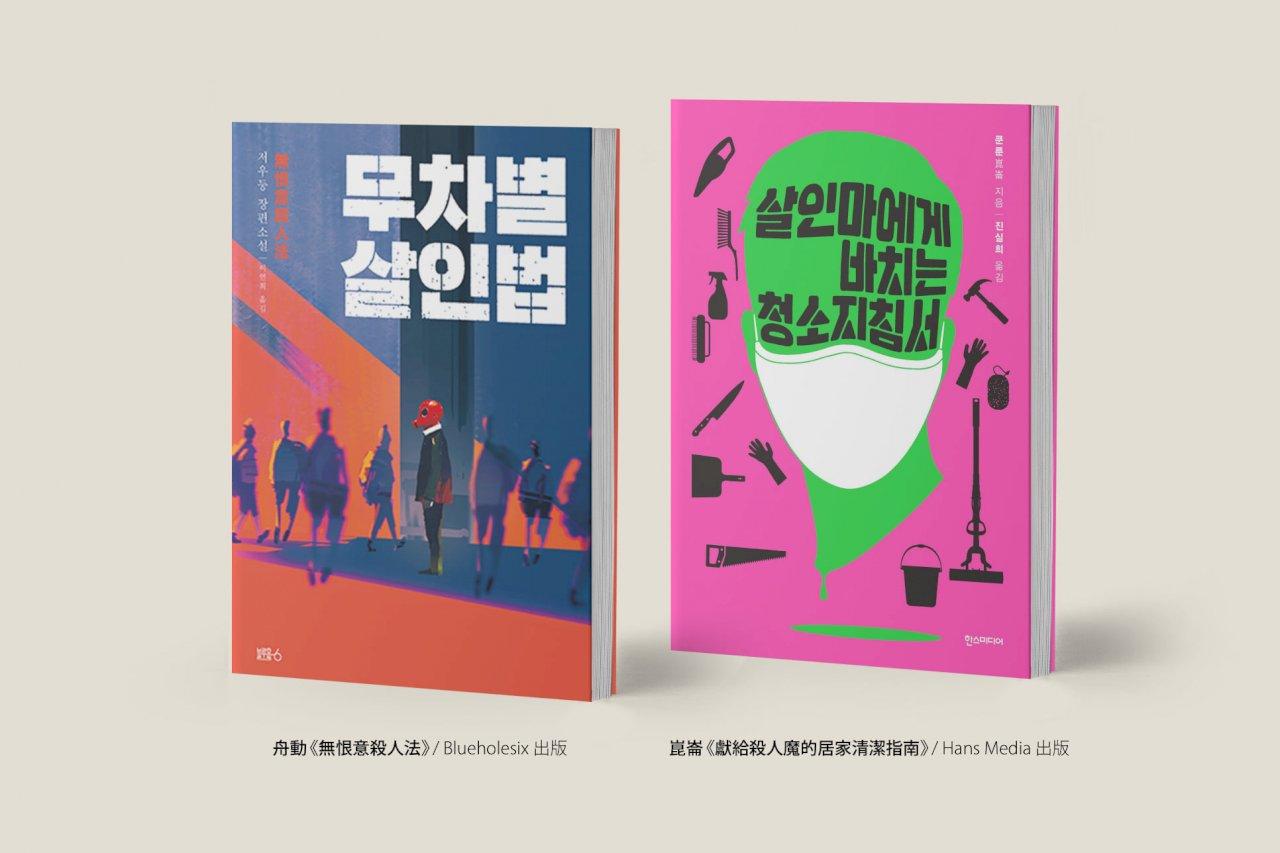 鏡文學原創IP「輸出」韓國 海外版權銷售表現亮眼