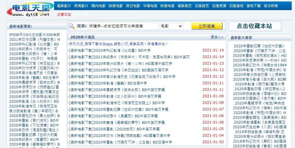 美公布2020仿冒與盜版惡市場名單 台灣DYTT8網站再被點名