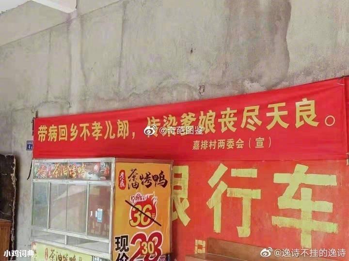 中國倡導「就地過年」標語重口味 「喪盡天良」說法惹議