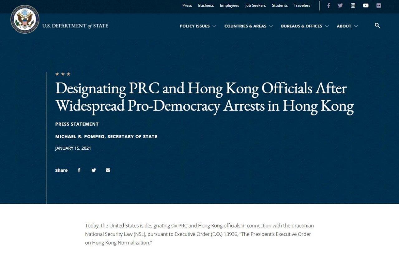 反制香港大抓捕 美宣布制裁6名中港官員