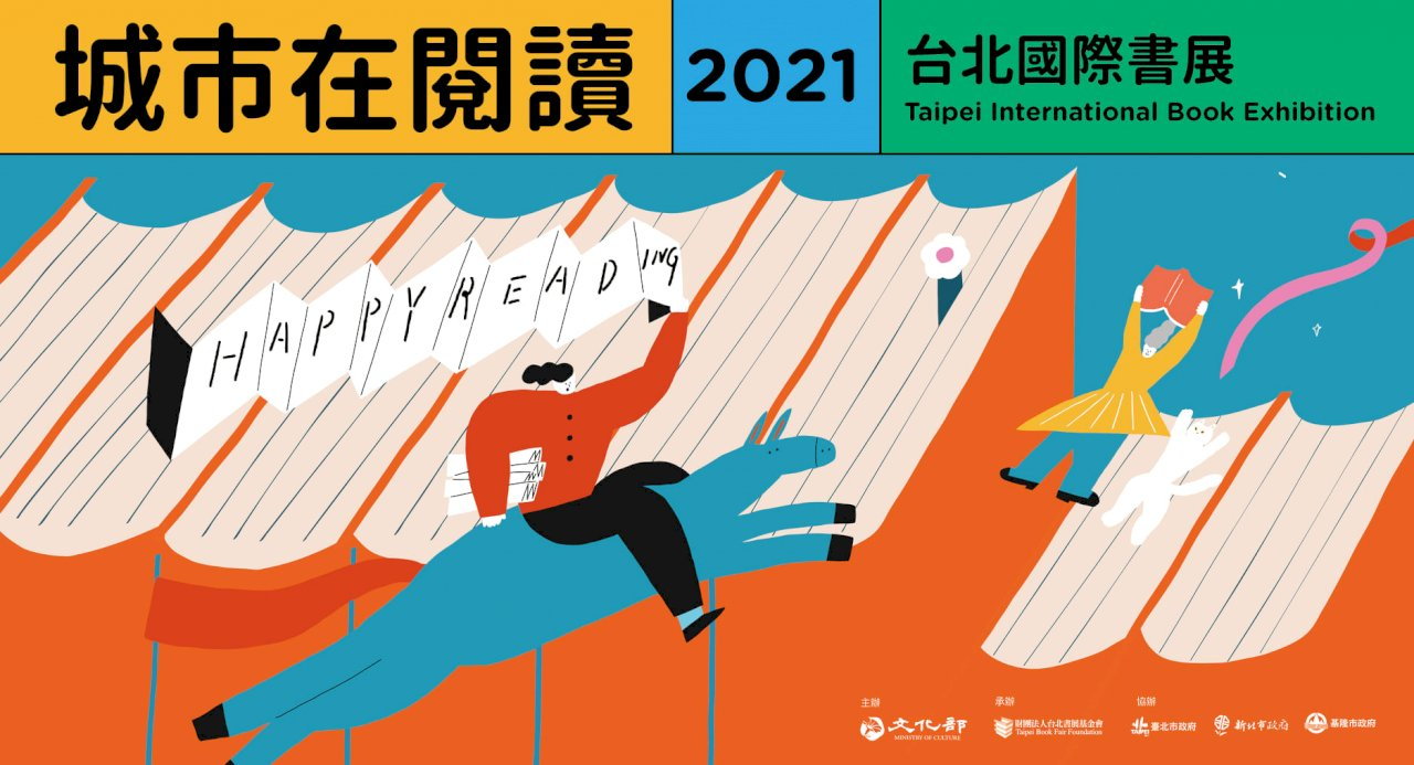 轉彎!考量疫情變化文化部:2021台北國際書展實體取消  線上續辦