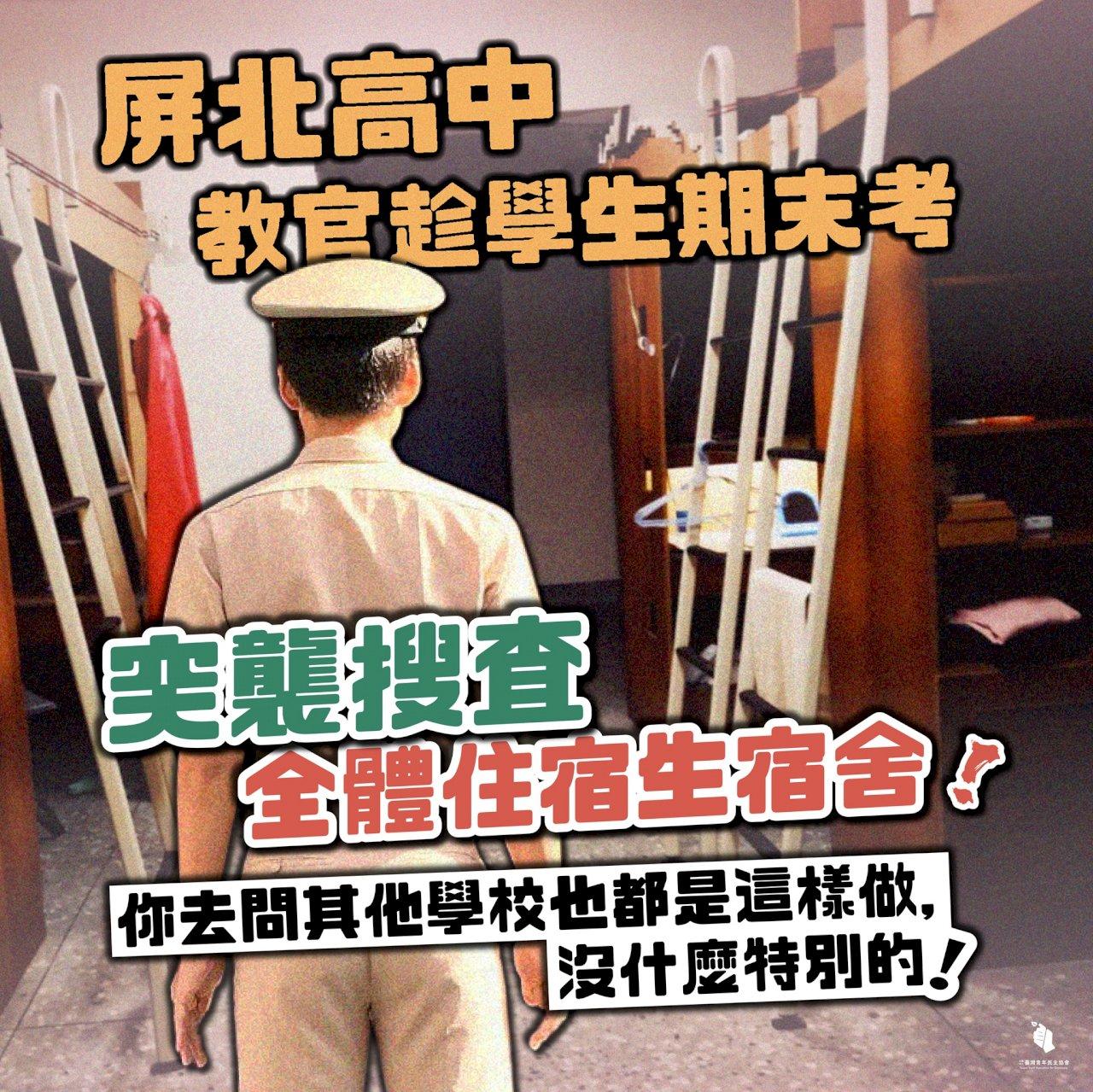 屏北高中突襲檢查學生宿舍 青年團體批侵害隱私