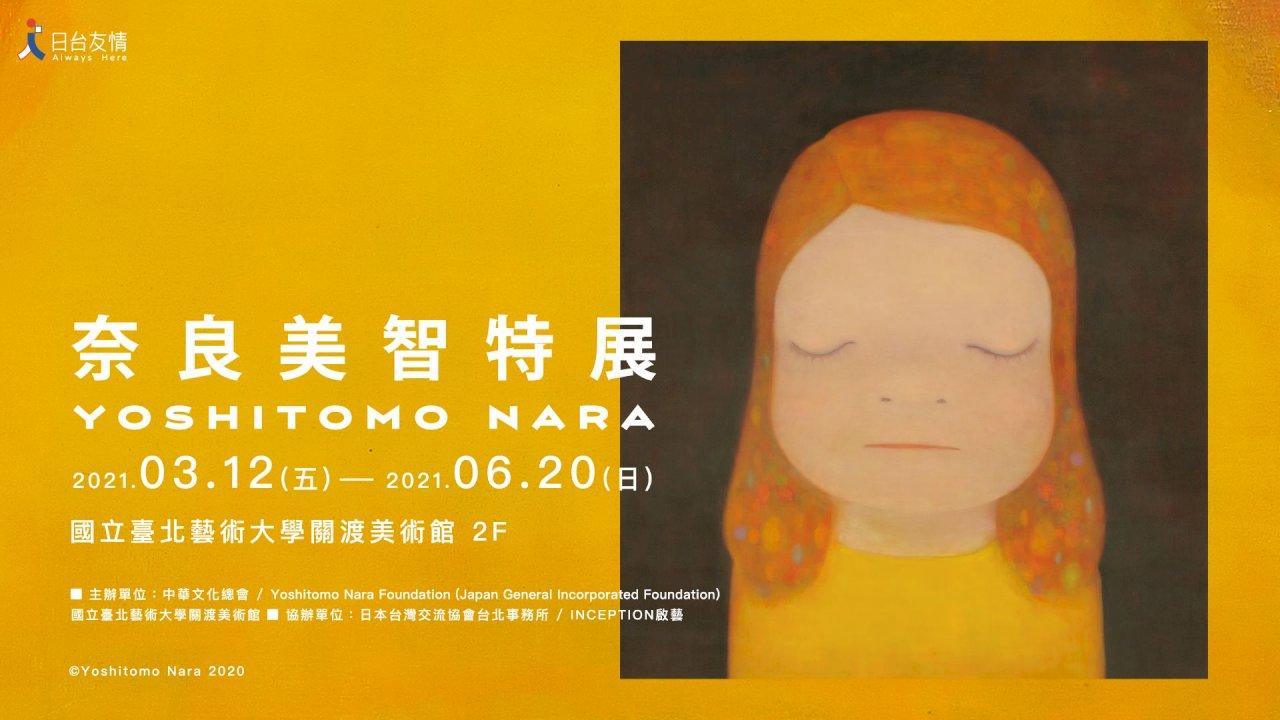 奈良美智將訪台 介紹台灣防疫日本網友也讚