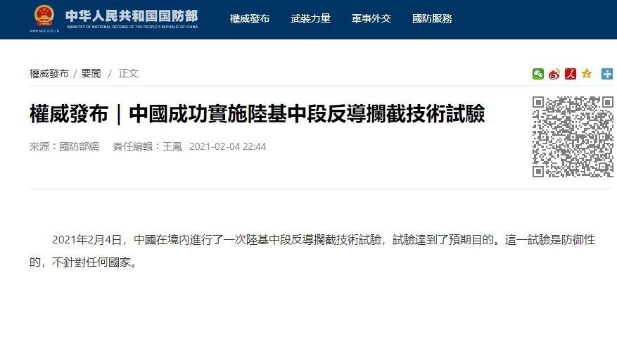 拜登外交演說前 中國完成陸基中段飛彈攔截試驗