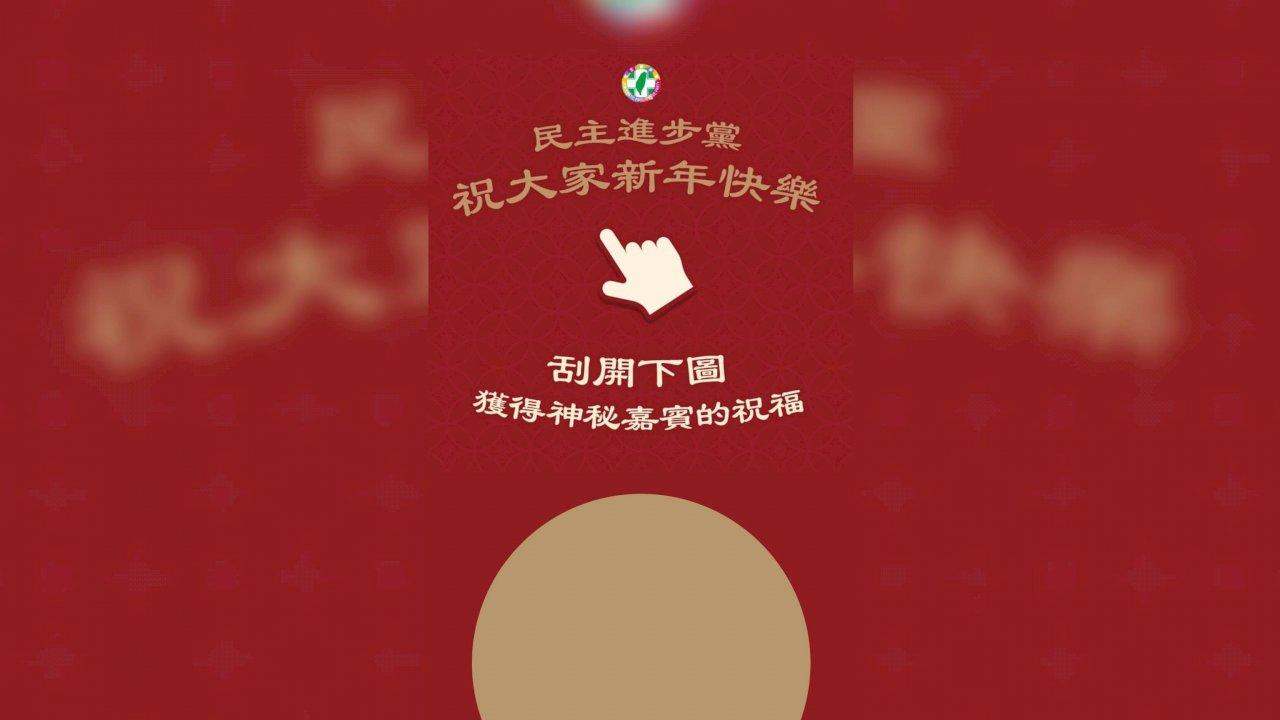 拜年試手氣 民進黨推LINE版刮刮卡客製專屬新年賀卡