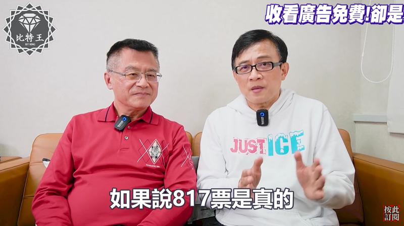 彭文正質疑蔡總統連任得票數 中選會嚴正駁斥