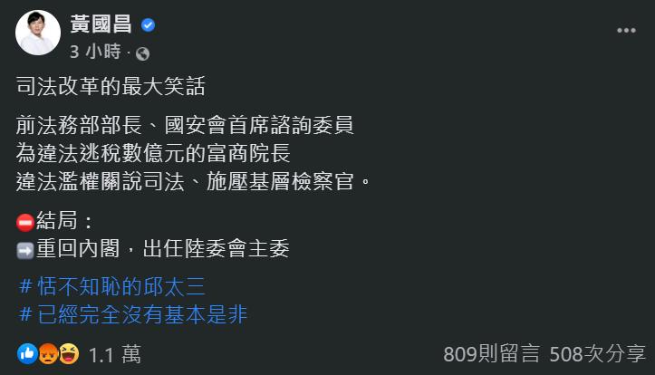 黃國昌再提涉關說 邱太三:不容有心人惡意抹黑