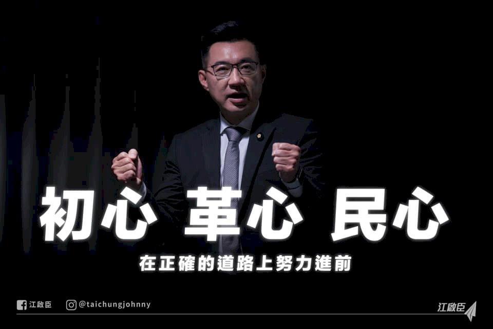 宣布參選國民黨主席 江啟臣:要當2022、2024造王者
