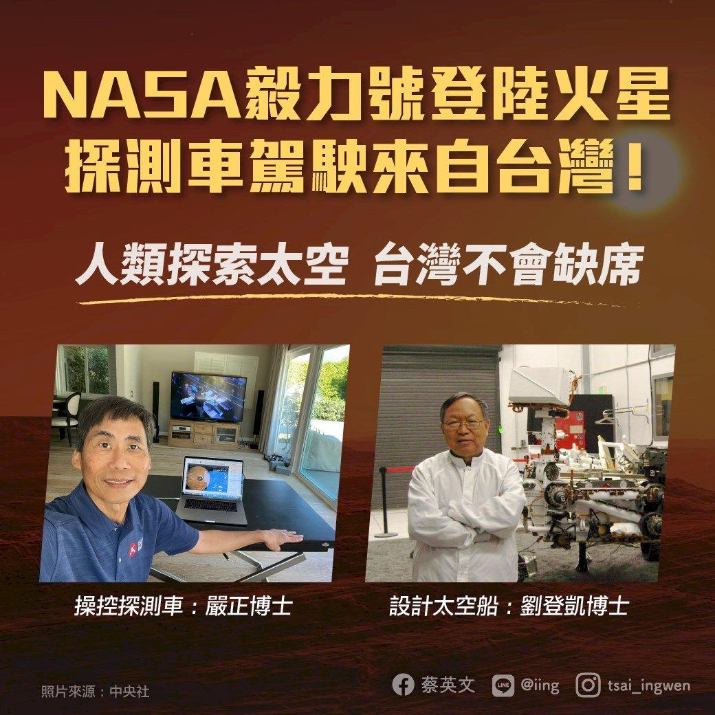 火星駕駛來自台灣 蔡總統介紹嚴正劉登凱