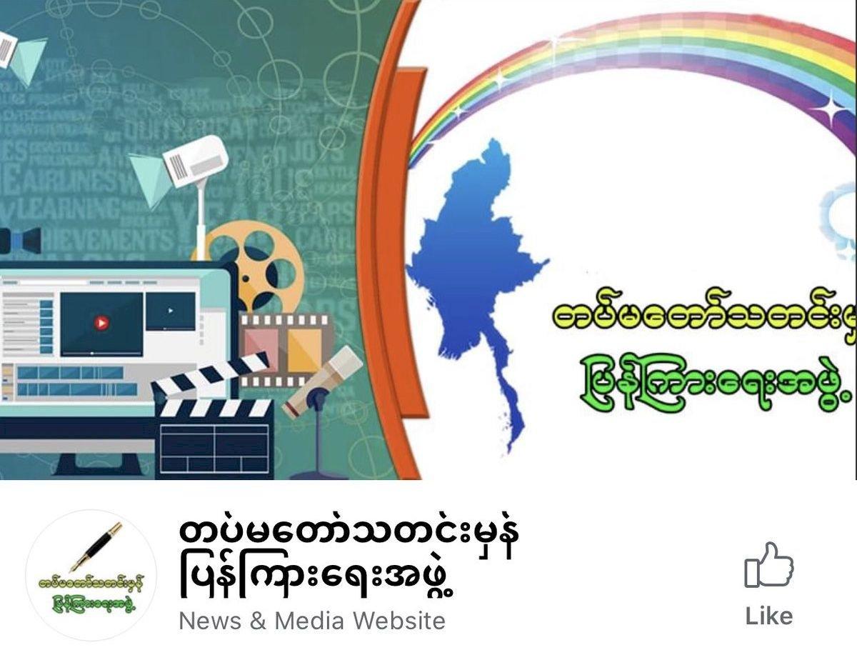 緬甸示威者遭殘殺 臉書移除軍方主要網頁