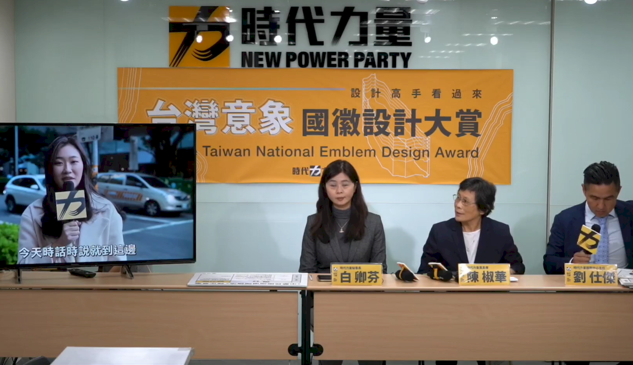 爭取國際關注 時力3月中推「台灣意象國徽設計大賞」