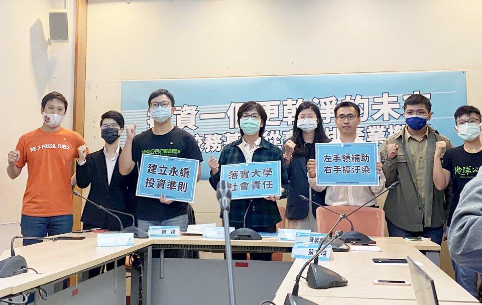 5國立大學投資高碳排產業 環團、學生呼籲撤資