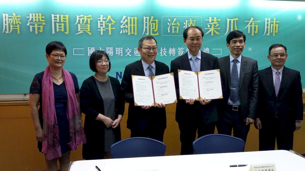 「菜瓜布肺」有救了 陽明交大與台灣生技廠商合作臨床試驗