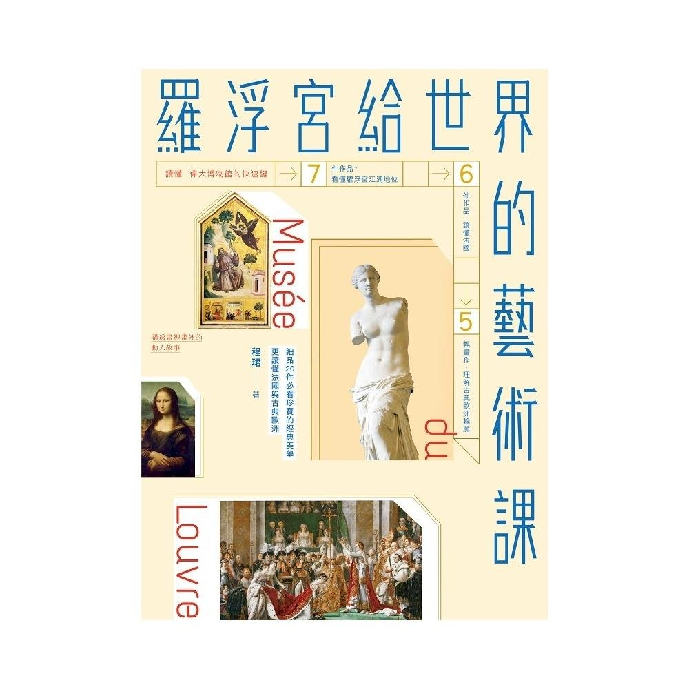 羅浮宮給世界的藝術課