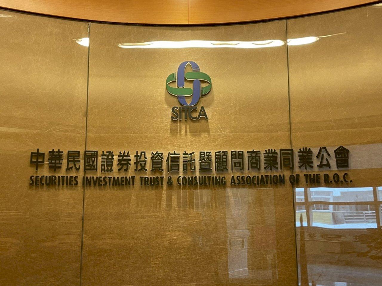 美禁投資中國軍火工業台基金遭波及?投信投顧公會說明