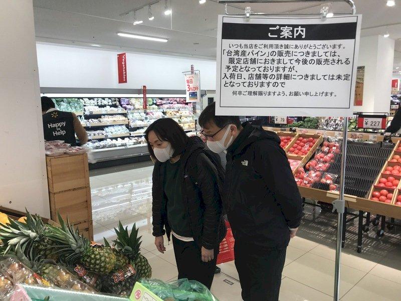 急尋台灣鳳梨 日本超市洽詢應接不暇