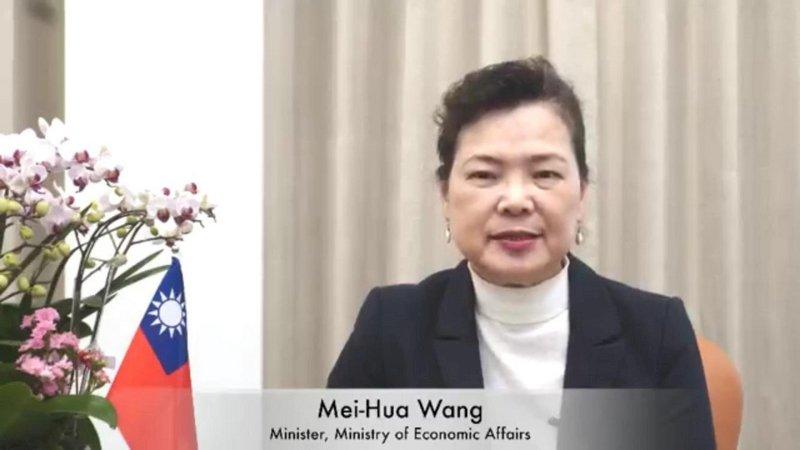 與美媒視訊座談 王美花:疫情凸顯台灣供應鏈角色