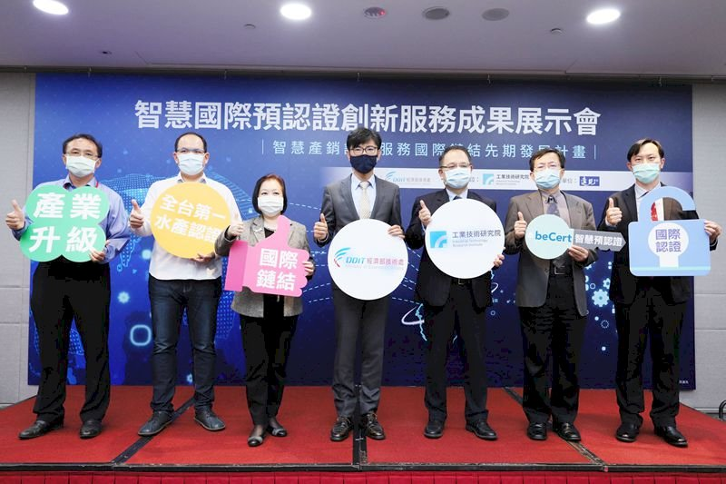 搶攻歐美市場 工研院AI、區塊鏈助攻台灣農漁業加速認證