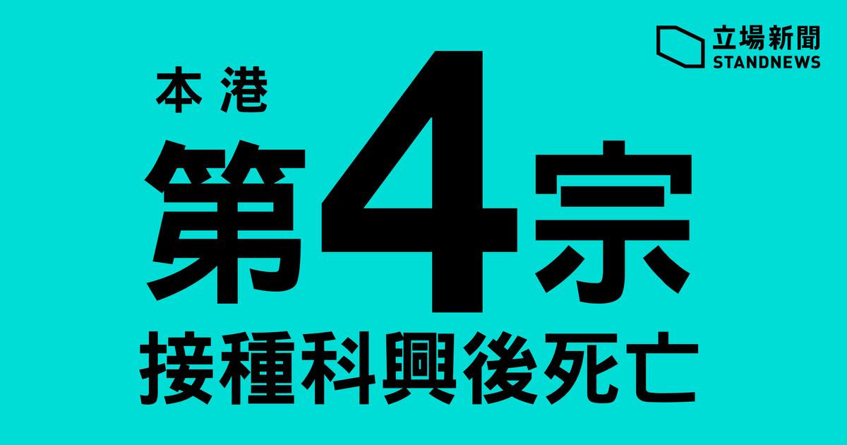 從六四晚會再被打壓,再度分析香港目前政治狀況