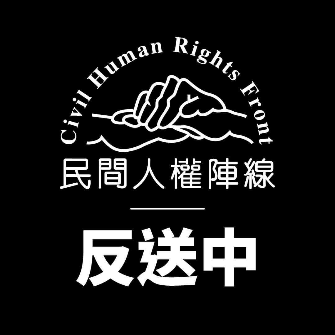 香港民陣傳將遭國安法取締 至少6成員宣告退出