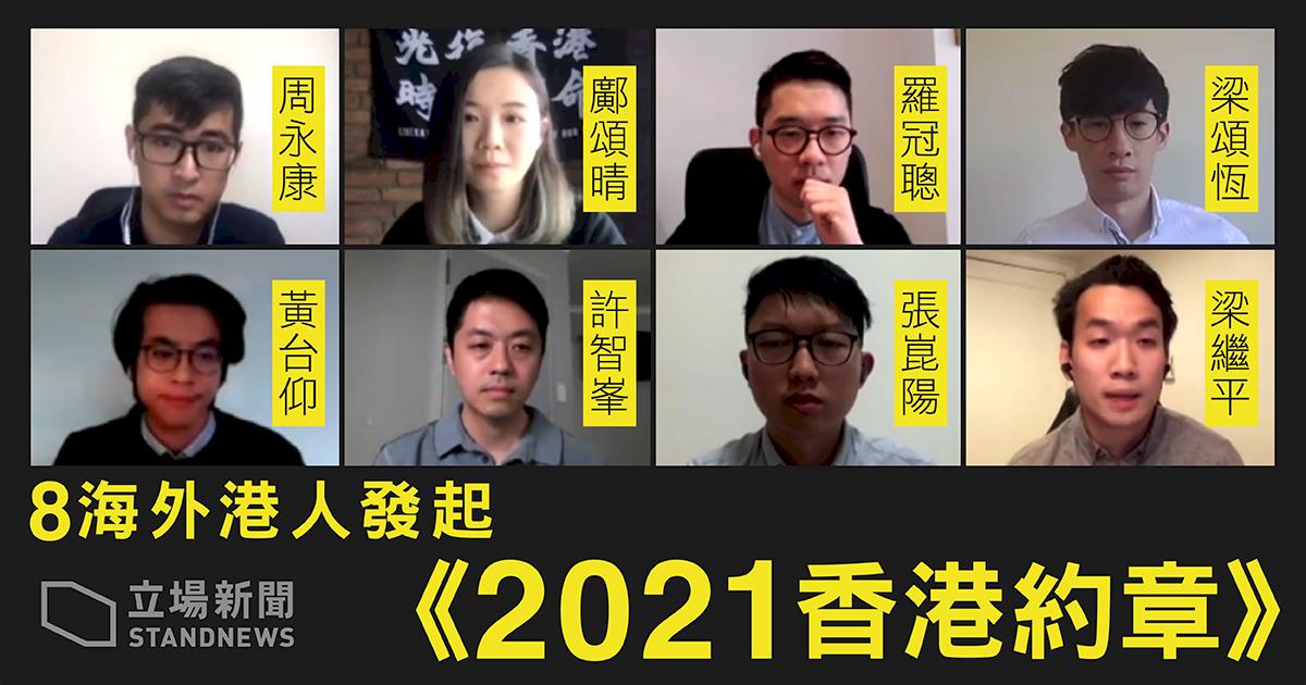 港反送中人物海外發起香港約章 防抗爭泡沫化