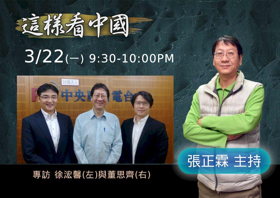 【張正霖時間】兩岸觀察 今年中國「兩會」顯示出哪些訊息?