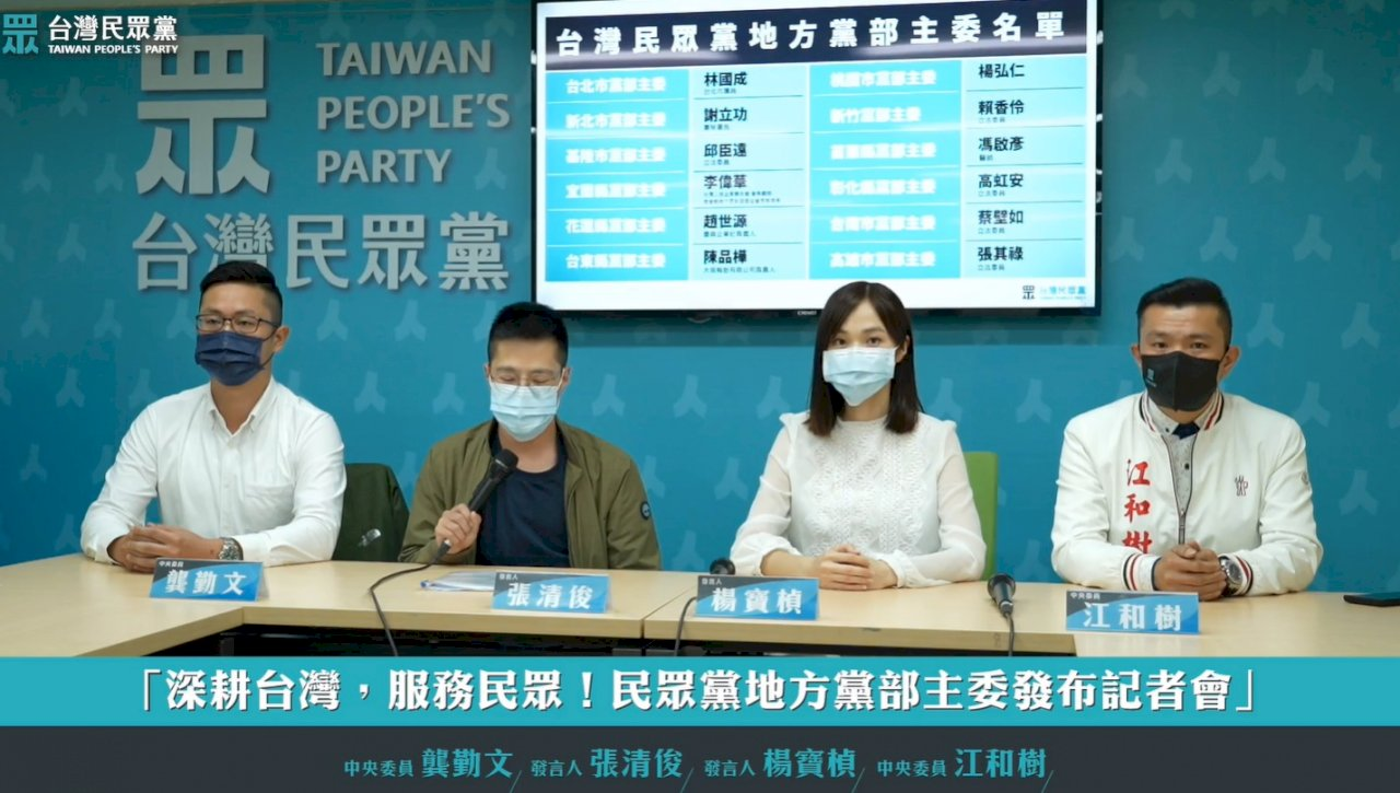 地方黨部主委遭疑偏藍 民眾黨:入黨就是白