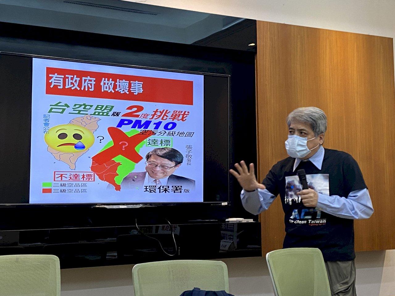 台空盟公布2020空品年報 高雄淪最大懸浮微粒之城(影音)