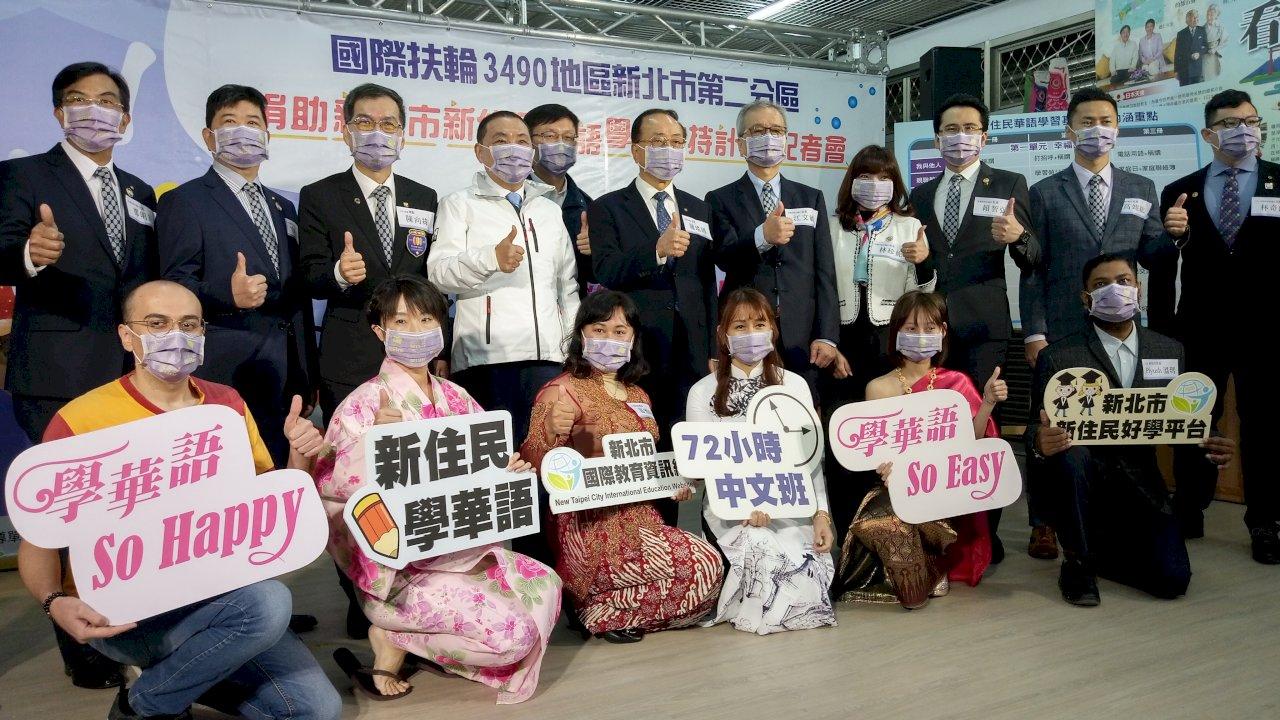 新北市新住民華語學習計畫 獲200萬國際扶輪全球獎助金