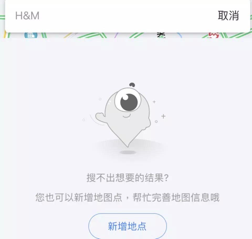 中國地圖軟體已搜不到H&M  愛迪達也遭狙擊