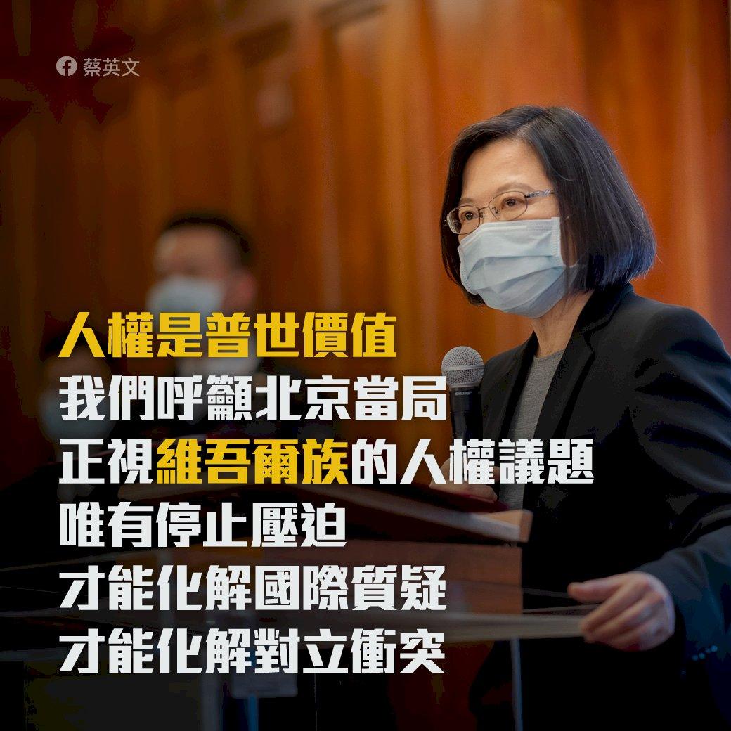新疆棉事件 蔡總統籲北京正視維吾爾族人權議題