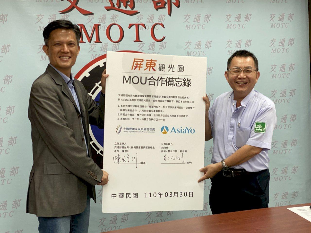 觀光局攜手電商平台 簽署「屏東觀光圈」MOU