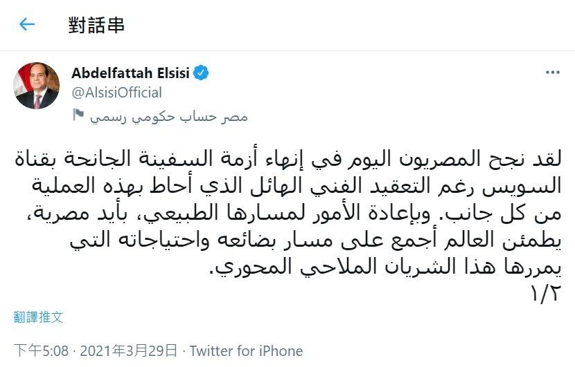 「長賜輪」蘇伊士運河危機解除 埃及強人總統說話了