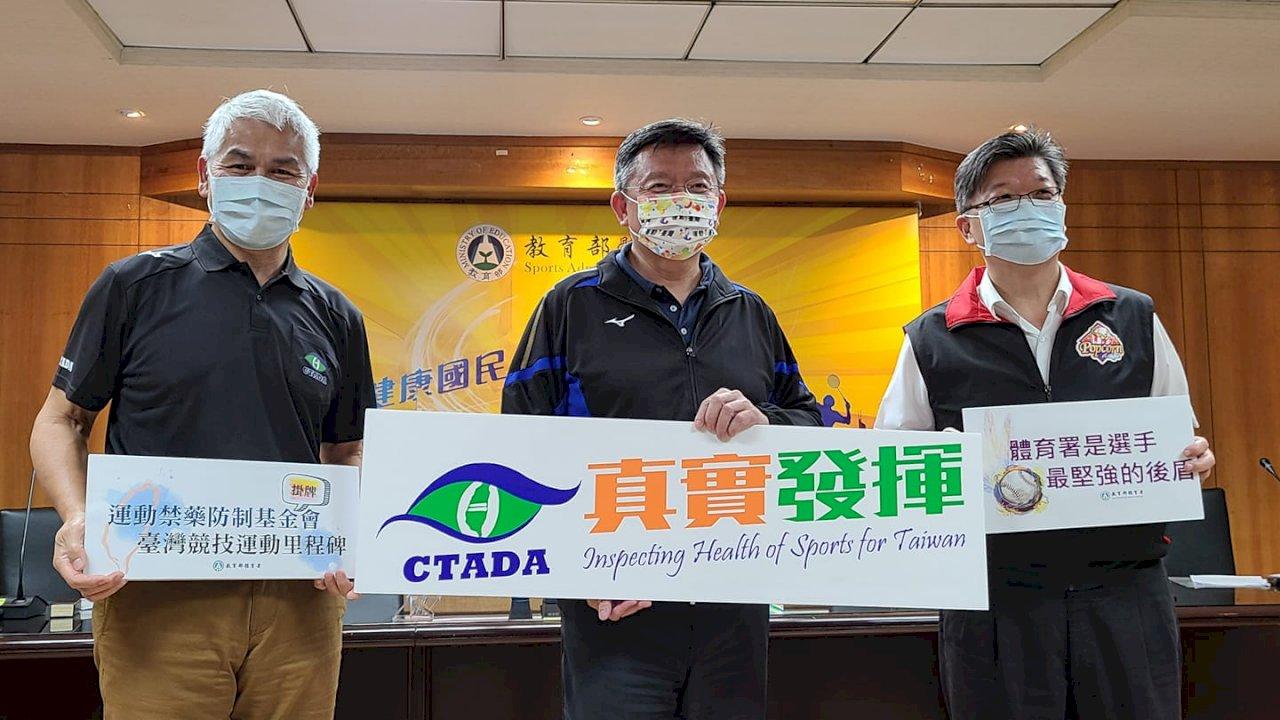 因應WADA新規範  國內運動禁藥防制基金會正式運作
