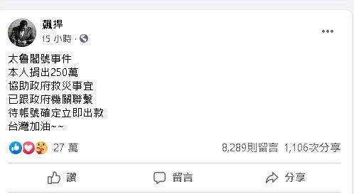 太魯閣號出軌/林志玲等藝人祈福捐款