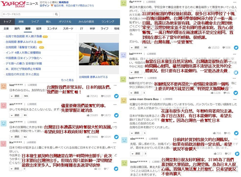 台灣受傷 令人很心痛! 眾多日網友為台祈福