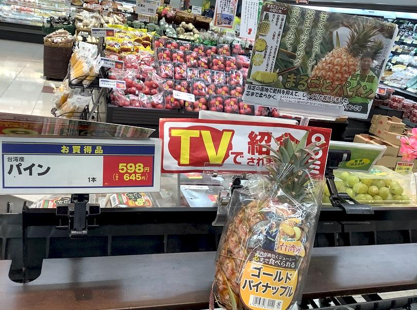 從日本看台灣鳳梨 旅日作家劉黎兒:甜如蜜芯 但產品說明有得加強