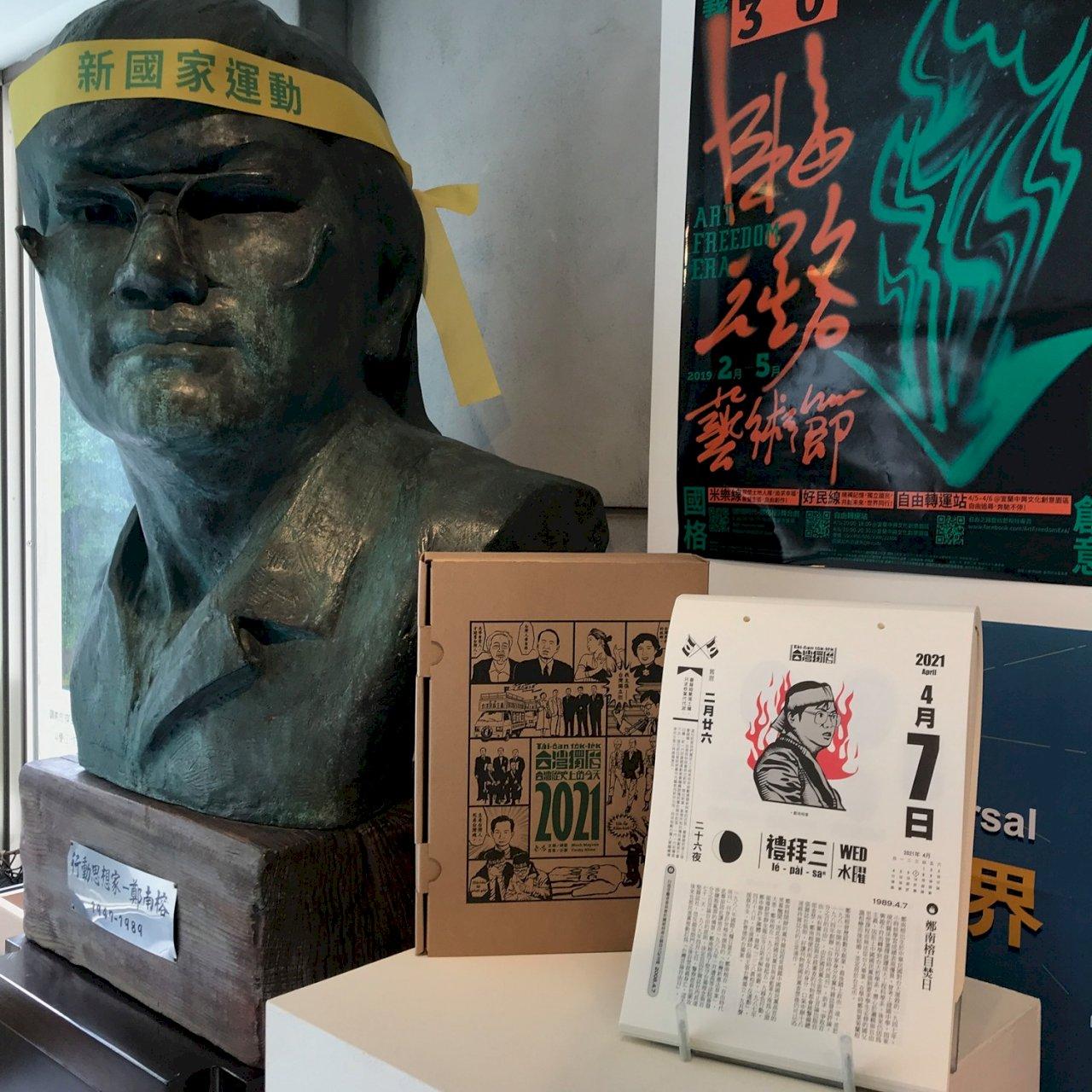 鄭南榕逝世32周年 228受難家屬:他悲壯喚醒台灣人自由的價值