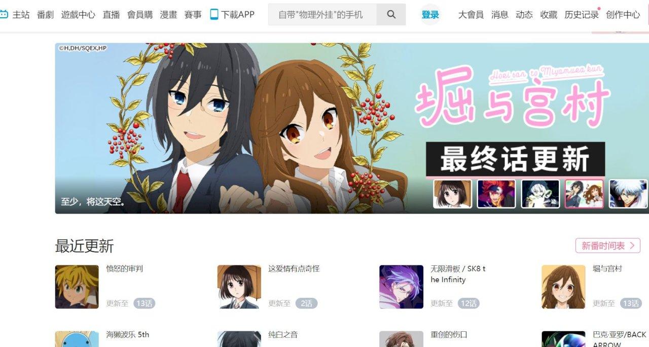 網路戒嚴連動畫也不放過 中國動漫迷受不了嗆聲要翻牆「移民台灣」