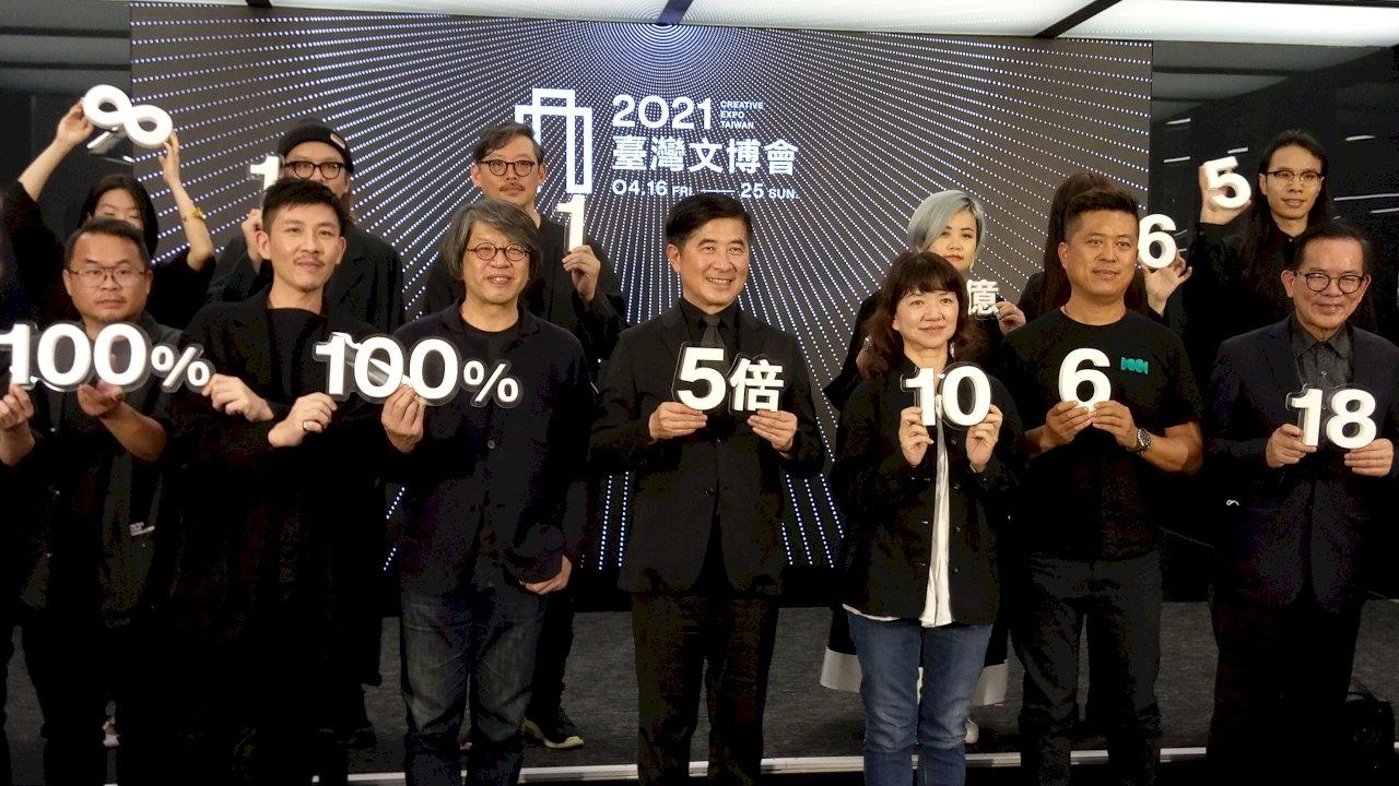台灣文博會10週年 商策合一3地登場
