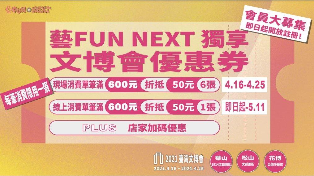 「藝FUN NEXT」會員募集    文博會最高可省350元優惠