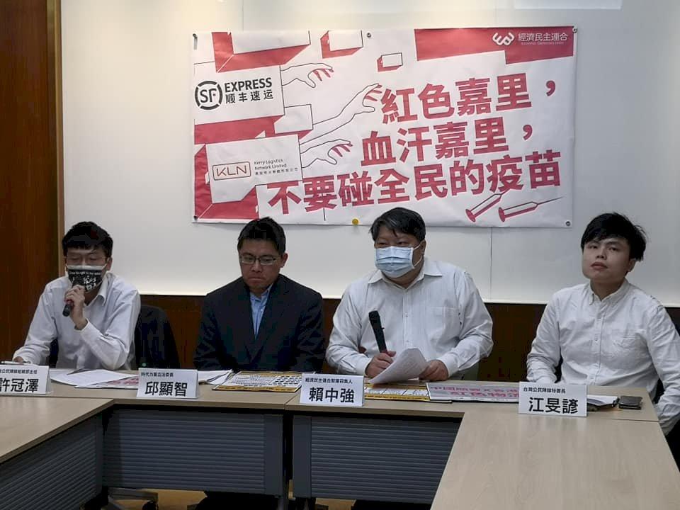 鉅額疫苗運送涉及國安 民團籲排除紅色、血汗企業運送