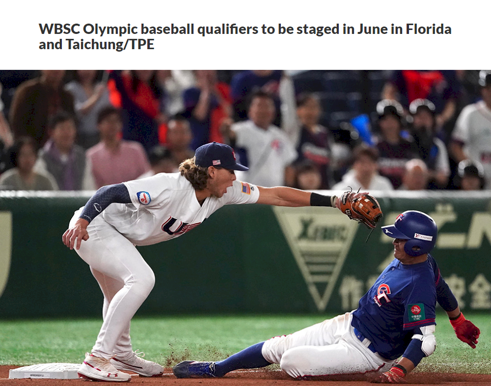 東奧棒球6搶1外籍隊伍須隔離7天 世界棒總同意