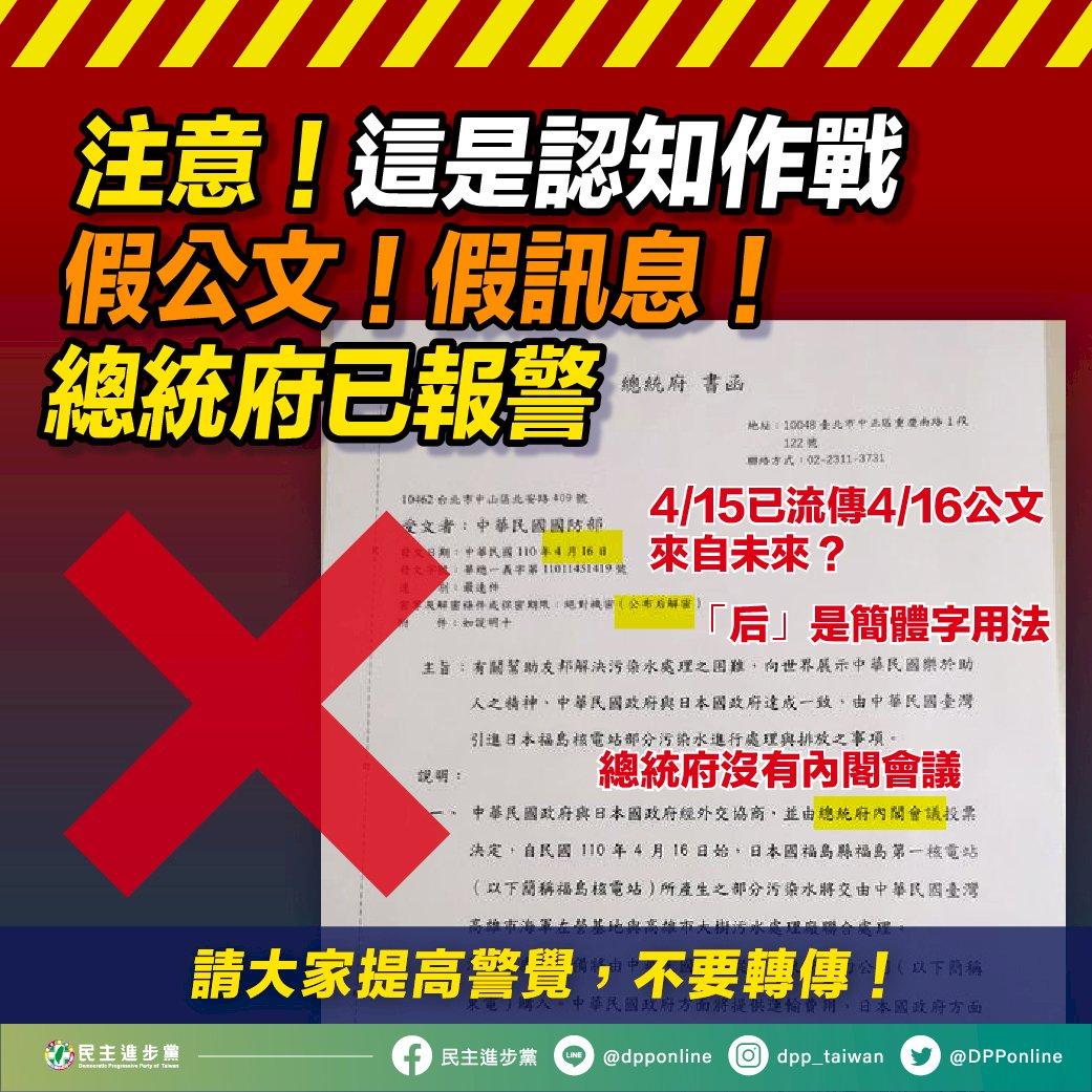 網傳假公文指將引進日本核廢水 民進黨:中共對台認知作戰的假訊息