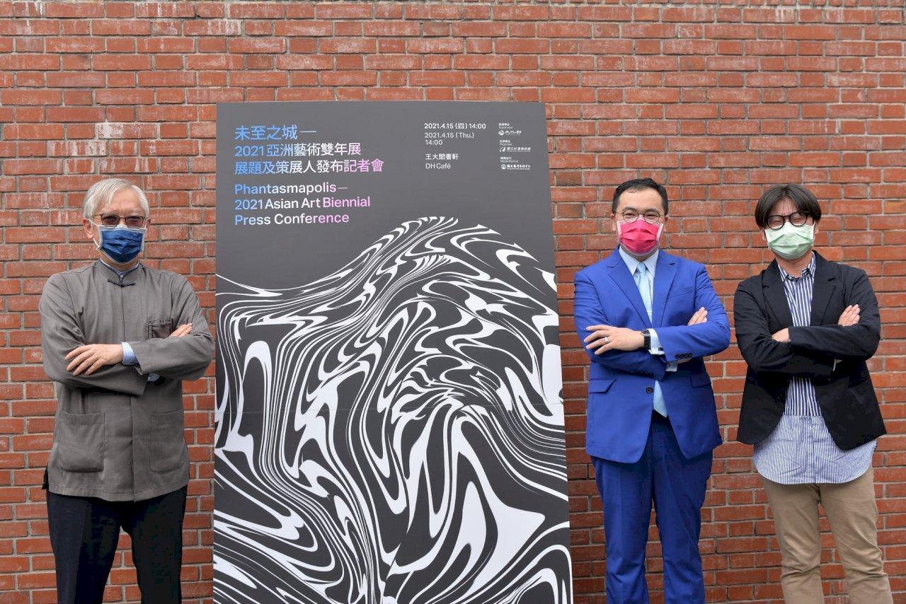 2021亞洲藝術雙年展  探索亞洲未來多樣可能性