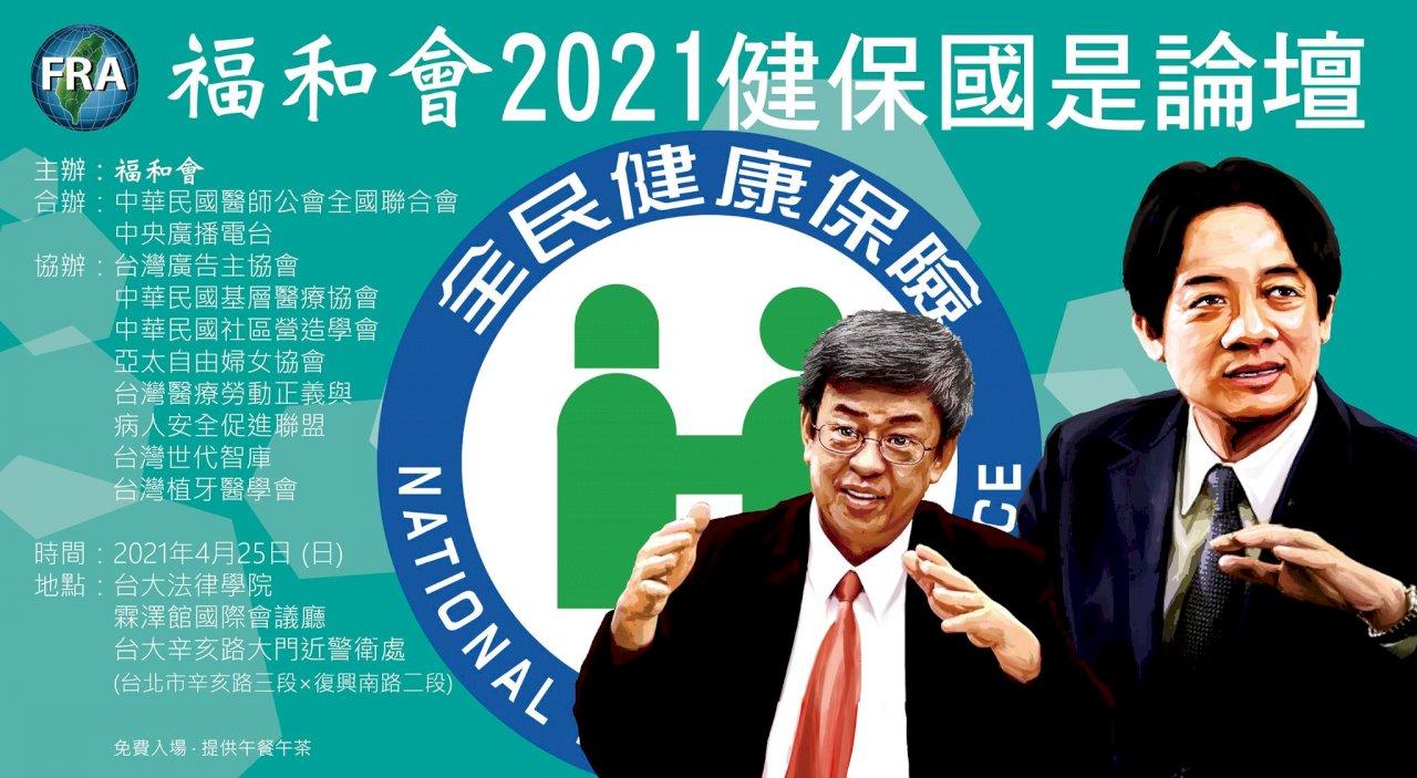 健保怎麼改 大家都關心!福和會、央廣、醫師公會合辦2021健保國是論壇