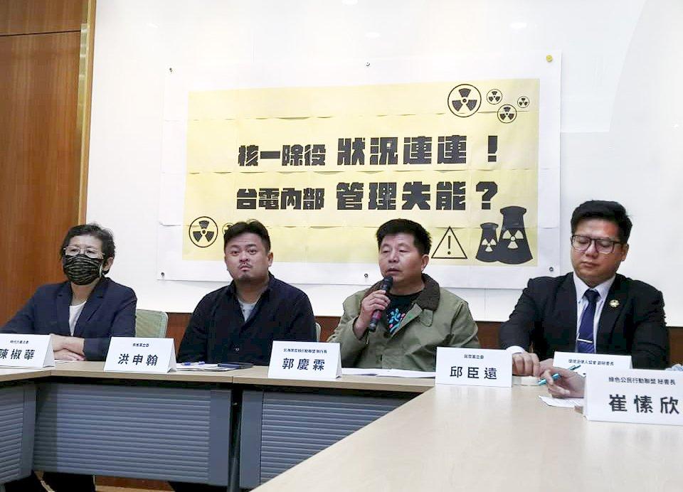 核一廠除役台電管理失能?民團要求設中央層級除役委員會