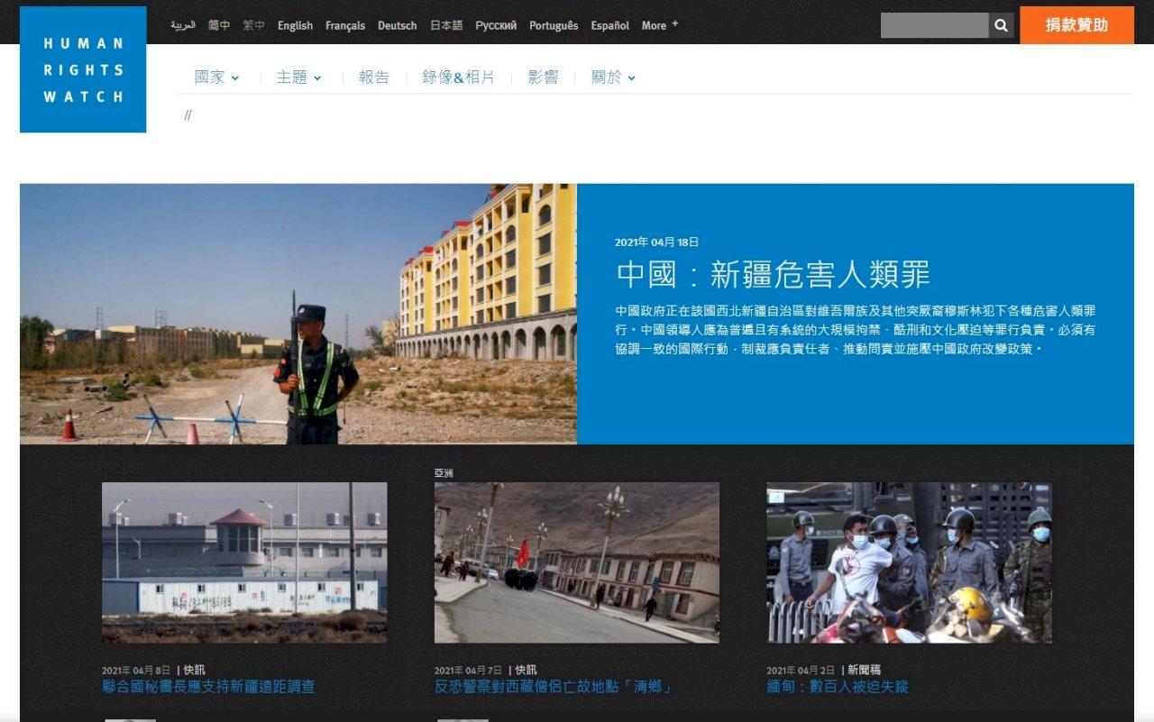 人權團體:中國在新疆已犯下違反人道罪