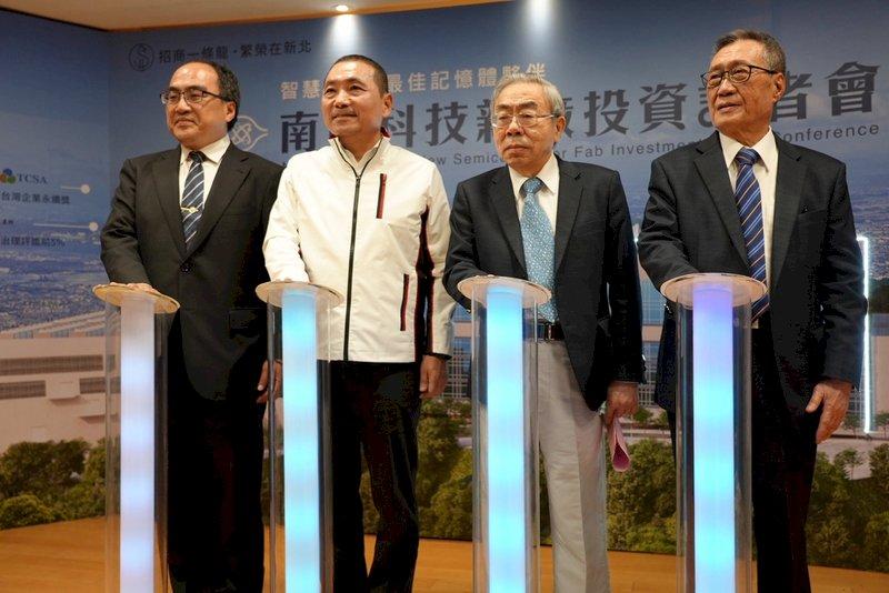 南亞科投資3千億蓋新廠 侯友宜:一條龍協助