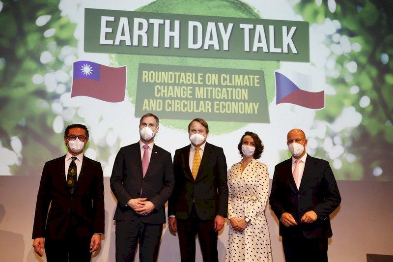 布拉格與台合辦地球日對話 響應歐盟綠色新政